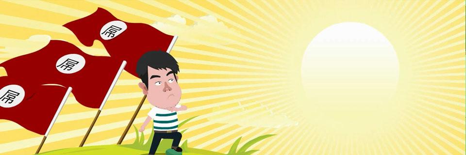 上海理财金融flash动画