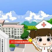 医院FLASH二维动画宣传片制作