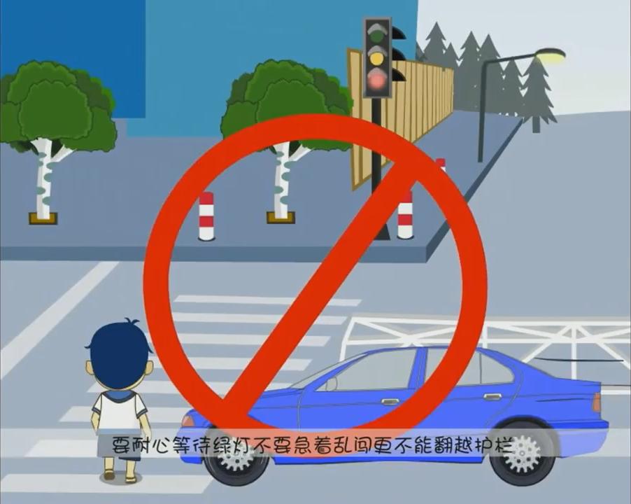 15.flash动画宣传片-交通安全